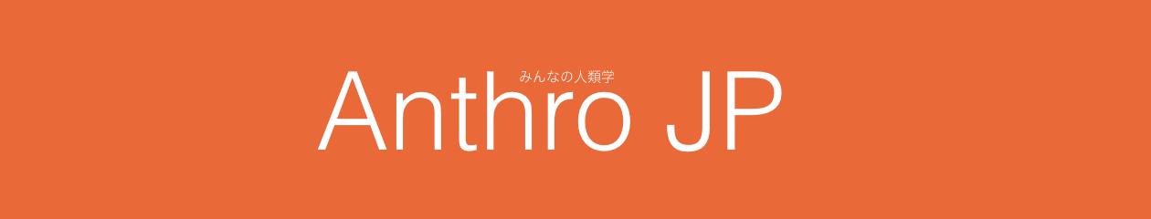 Anthro JP みんなの人類学